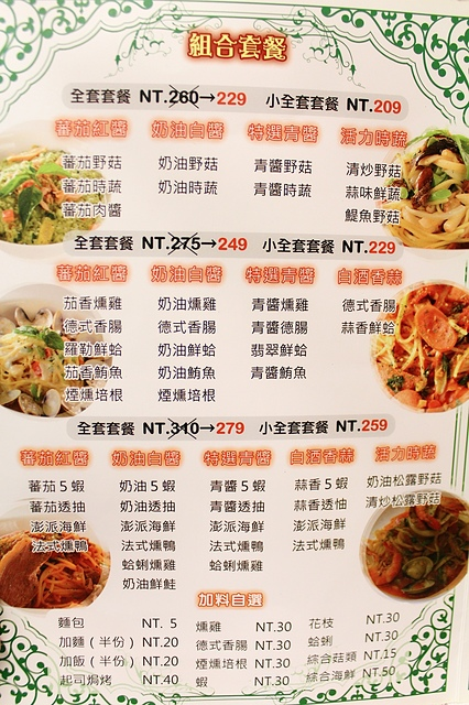【捷運市政府】義樹空間 Art Space –信義區平價美食,聚餐餐廳首選~