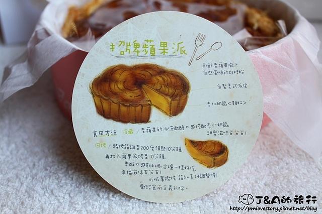 【台中/西區】湯尼菓子森林–宅配禮盒,酸甜蘋果派、草莓羅倫捲!
