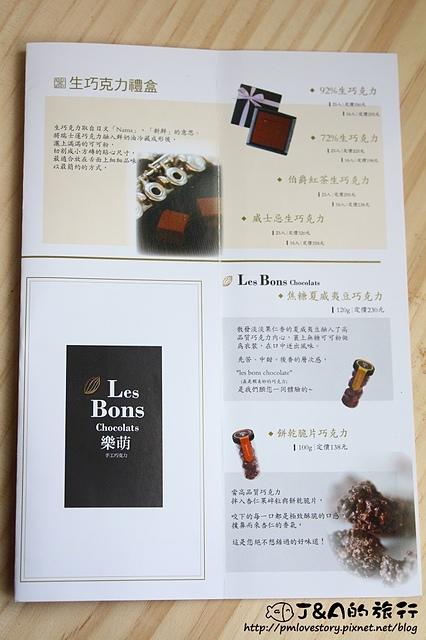 【新北♥宅配】BonBons de Chocolat 巧克力‧糖–濃郁伯爵生巧克力&焦糖夏威夷豆巧克力