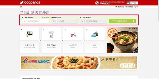 【APP分享】空腹熊貓 foodpanda–好用的外送美食訂餐APP!