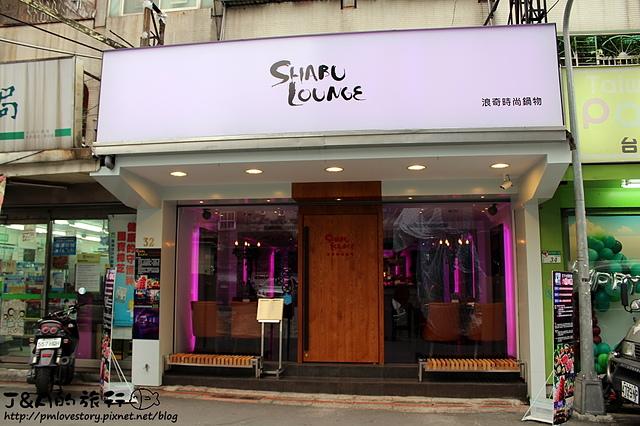 【捷運忠孝復興】浪奇時尚鍋物 Shabu Lounge–東區時尚環境的精緻火鍋!