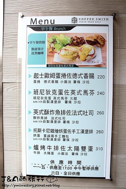 【捷運南京東路】Coffee Smith 復北店–干貝明太子寬麵好濃郁、菲力牛排外酥內嫩又多汁!還有早午餐可以選擇~