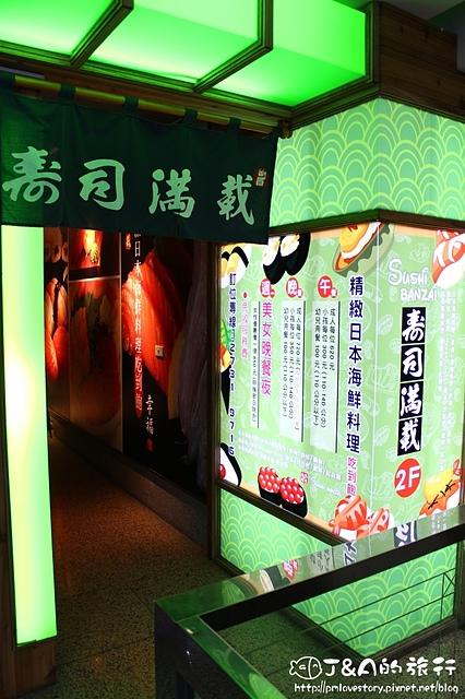壽司滿載 日本料理吃到飽–生魚片吃到飽,還有握壽司、串燒、鐵板燒、壽喜燒和熱炒唷!