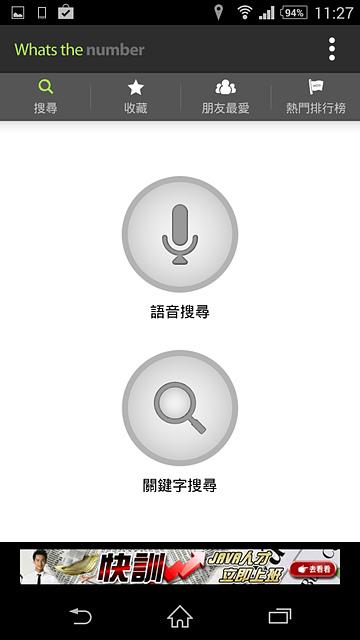 【APP分享】What's The Number–快速搜尋店家電話,實用APP推薦!
