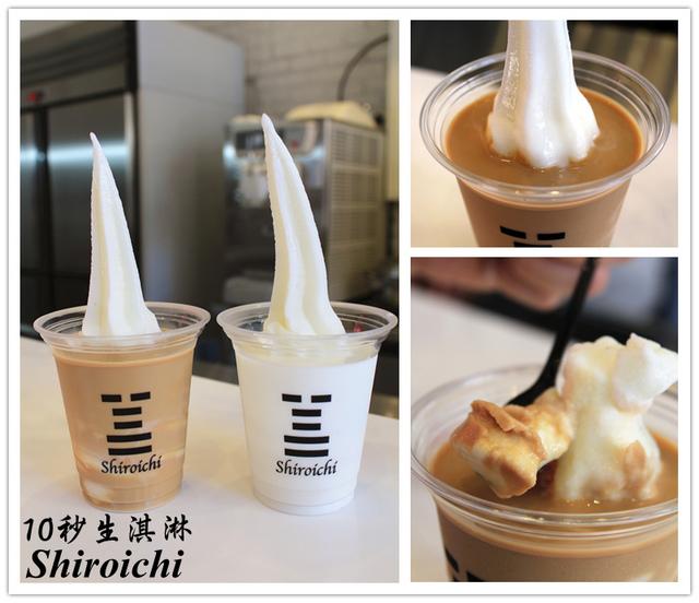 【捷運忠孝敦化】日本白一Shiroichi 10秒生淇淋–生淇淋與咖啡和牛奶蹦出新滋味!