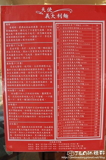 【捷運南京東路】天使義大利麵–平價香濃牽絲焗烤義大利麵~天使細麵專賣店