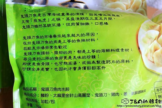 【宅配美食】魚媽媽–純手工魚肉水餃,皮好Q,肉餡嫩又多汁! (文末抽免費水餃)