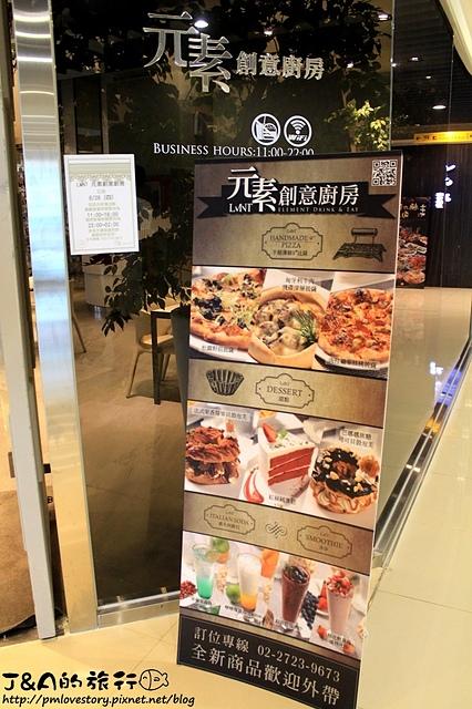 【信義區/捷運象山】LMNT元素創意廚房–飛碟深層比薩用料實在、韓式炸餛飩,融合各國特色的創意料理!