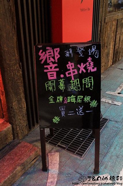 【捷運南京東路】響‧串燒食堂–雞翅皮酥肉嫩又多汁,新開幕深夜食堂~