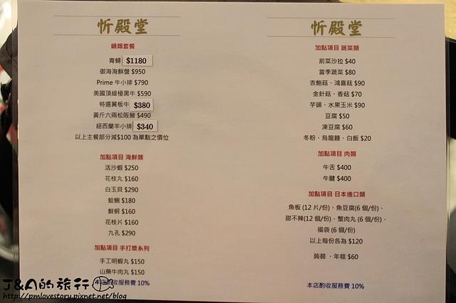 【捷運忠孝敦化】忻殿堂–一大盤牛舌只要400喔!東區新開幕精緻火鍋~