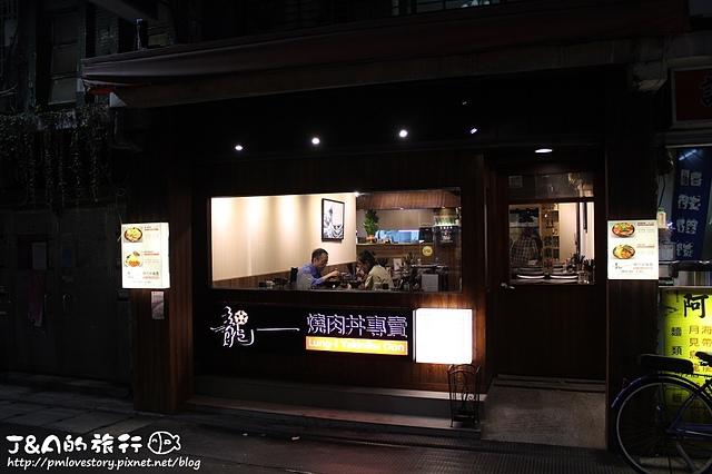 【捷運南京東路】龍一燒肉丼專賣–鮮香的青蔥海鹽牛肉飯,飲料、湯品喝到飽。平價燒肉飯