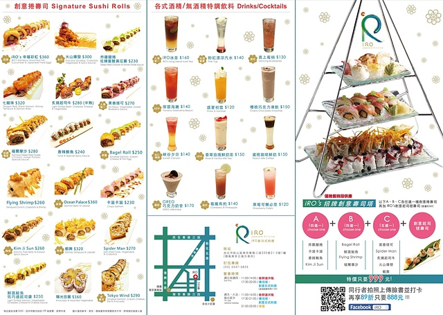 【捷運南京東路】IRO 新日式料理–生魚棺材板、創意壽司塔,給你不一樣的日本料理體驗!