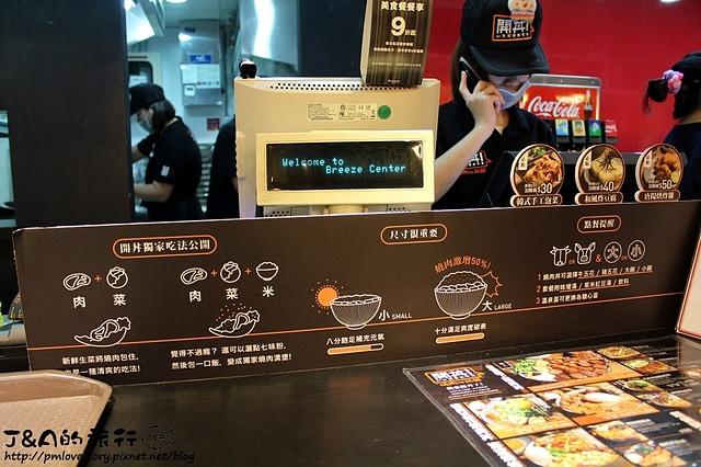 【捷運忠孝復興】開丼 燒肉VS丼飯–滿滿骰子牛和松阪豬的丼飯,吃得好過癮! 微風廣場美食街
