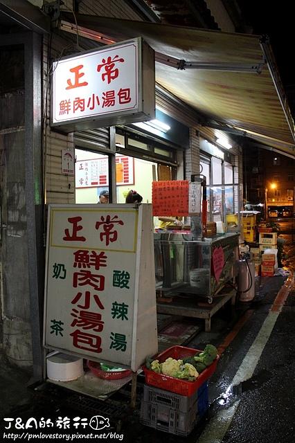 【宜蘭/礁溪】正常鮮肉小湯包–湯汁蠻多的小湯包~ 礁溪車站