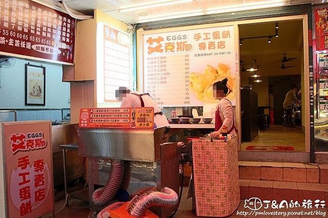 【台北車站】艾克斯手工蛋餅專賣店–大份量酥脆手工蛋餅只要40元!高麗菜&滷牛肉蛋餅都不錯呢~  台北車站美食 小吃