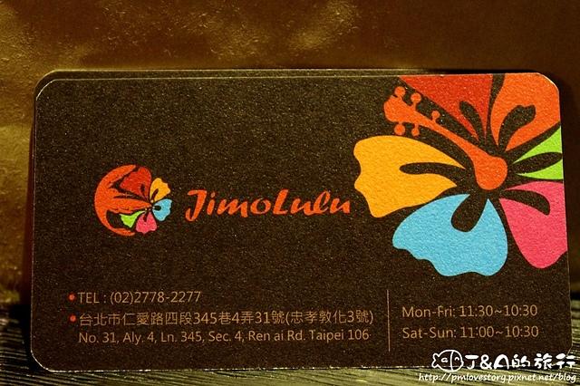 【捷運忠孝敦化】Jimolulu 美式夏威夷餐廳–澎湃的夏威夷三層下午茶,4月份壽星送夏日繽紛聖代~ 扶桑雙人午茶組