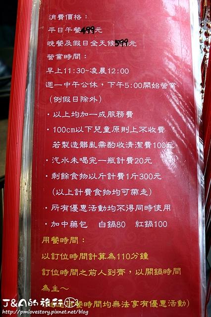 【捷運國父紀念館】蒙古紅蒙古火鍋–百種食材吃到飽,海鮮.安格斯牛肉.明治冰淇淋.紐芝蘭樂活冰淇淋都是吃到飽唷~母親節聚餐餐廳