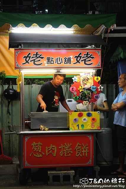 【宜蘭/羅東】姥姥點心舖–酥脆多汁的三星蔥肉捲餅好好吃! 羅東夜市小吃