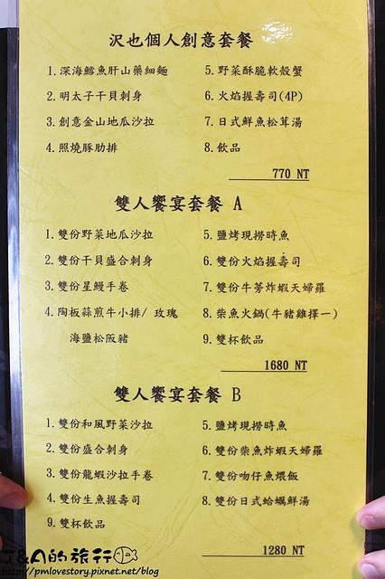 【捷運江子翠】沢也日式食坊(澤也日式食坊)–火焰握壽司.火山丼.毛毛蟲壽司有特色!魚肚刺身新鮮好吃~ 捷運江子翠日本料理 板橋日本料理