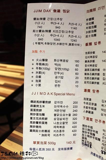 【捷運忠孝敦化】JJIM DAK 韓式燉雞–韓國超牽絲的起司雞肉,雞與起司的邂逅~ 東區216巷餐廳。東區美食