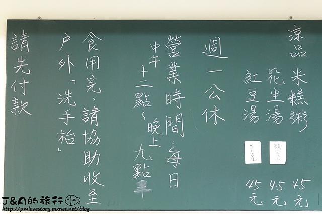 【捷運忠孝敦化】北門鳳李冰–大推清爽鳳李冰、濃郁花生&芋頭冰!!!