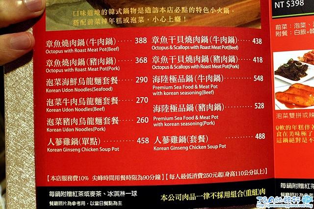 【捷運公館】劉震川日韓大食館 公館店–起司海鮮鍋濃郁料多,火烤兩吃韓式鍋物一鍋雙享受! 公館聚餐餐廳推薦 (文末抽雙人份韓國料理)