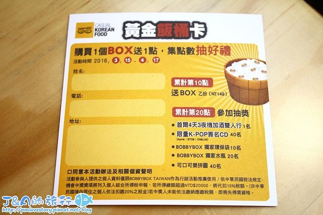 【捷運忠孝復興】BobbyBox 韓式飯盒–外食新選擇,韓國來的韓式飯盒讓你帶著走~