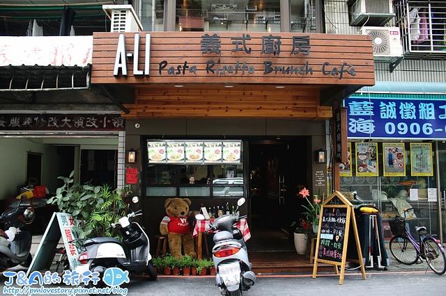 【三重美食】A-Li 阿理義式廚房–超牽絲烤餅!平價適合拍照、不收服務費。三重聚餐餐廳推薦