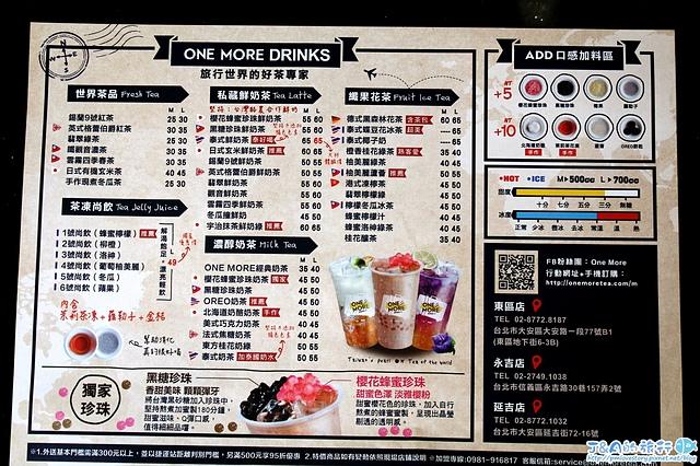 One More Drinks 一抹旅行世界的好茶–粉嫩櫻花蜂蜜珍珠奶茶,蝶豆花冰茶酸甜清爽。【捷運國父紀念館/捷運忠孝敦化】