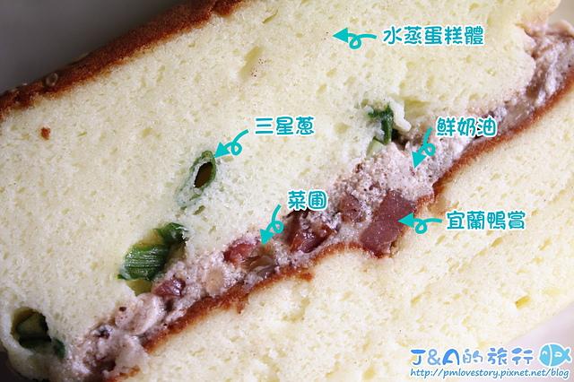 【宜蘭美食】米酪客生活烘焙 Miracle Dessert–三星蔥鴨賞鹹蛋糕,蛋糕濕潤綿密、內餡鹹香清爽,宜蘭羅東伴手禮推薦。