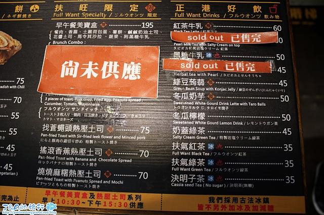 【捷運忠孝復興】扶旺號鐵板土司–蒼蠅頭土司.蚵仔煎捲餅有創意&特色,狠辣肉蛋土司涮嘴好吃。東區美食 東區小吃