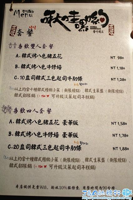 【捷運南京復興】啾哇嘿喲–食尚玩家介紹!超牽絲黃金起司牛肋條登場!還有隱藏版的玫瑰人參豬五花唷~ 台北八色烤肉餐廳/松山韓國料理/近東區韓式料理餐廳