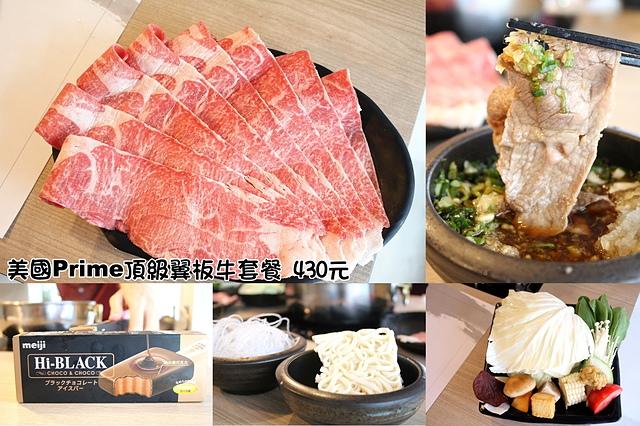 【捷運國父紀念館】大初 SHABU SHAB–美國Prime級牛肉套餐300元起,59元就能加購一份海鮮。大初火鍋 大初涮涮鍋U東區火鍋 東區聚餐餐廳