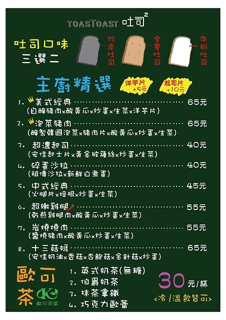 【捷運公館】土司吐司三明治 TOASTOAST Sandwich–爆餡烤吐司40元起,乳酪三重奏看起來好好吃! 台大周邊美食 公館平價美食