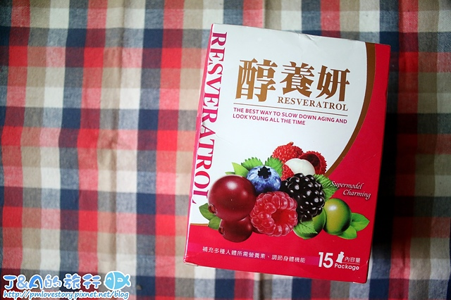 【宅配飲品】醇養妍白藜蘆醇保養飲品—攜帶方便的保養莓果飲,讓你外出旅遊也能呈現好氣色!