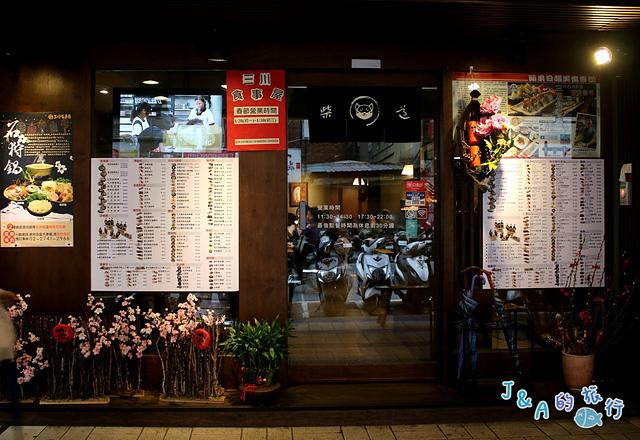 【捷運國父紀念館】三川食事屋–料多手捲60元就吃的到!平日商業午餐170元就有鮭魚定食。San Chuan Japanese Cuisine 附菜單/有包廂日本料理餐廳/延吉街美食