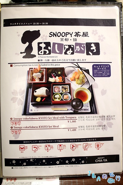 【日本京都美食】史努比茶屋/SNOOPY茶屋(京都・錦店)–有中文菜單,位於錦市場內,靠近八坂神社的卡通主題餐廳!