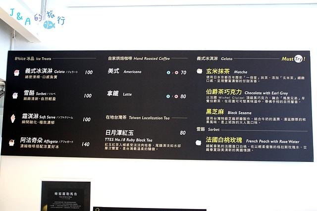 【捷運東門】8%ice 冰淇淋專門店–蜂蜜羅勒馬告冰淇淋味道清新爽口,玄米抹茶霜淇淋茶香濃郁口感滑順! 永康街美食/永康街甜點/永康街8%