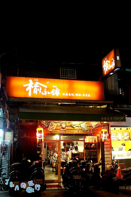 榆小舖 平價生魚丼100元就吃的到唷! 榆小舖生魚蓋飯居食屋【捷運景美】