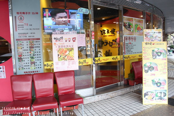【捷運江子翠】味自慢(新北板橋店)–二訪味自慢,兩店各有特色。
