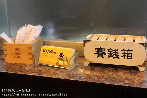【台北東區/捷運忠孝敦化】鐵人九番料理亭–每道料理都值得稱讚