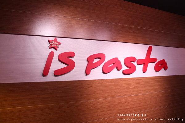 【台北♥試吃】is pasta義大利麵–平價義大利麵