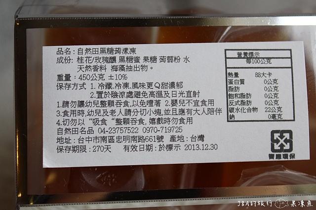 【台中♥宅配】自然田名品–純粹天然的好滋味