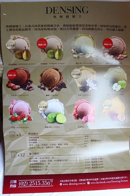 【台北♥宅配】Densing典興榴槤王–不愛榴槤卻吃榴槤冰淇淋!!