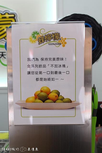 """【捷運忠孝復興】蜂檸檬–100%天然飲品,天然的""""尚好""""!!"""