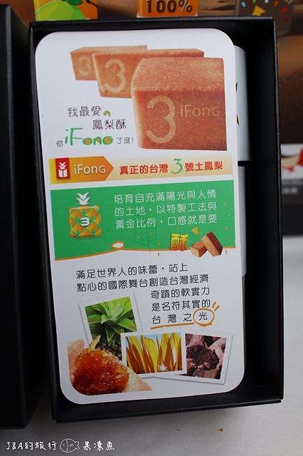 【台中♥宅配】康堤創意烘培–柚子形狀的月餅,IPAD、IPHONE的造型包裝盒,送禮超適合的!