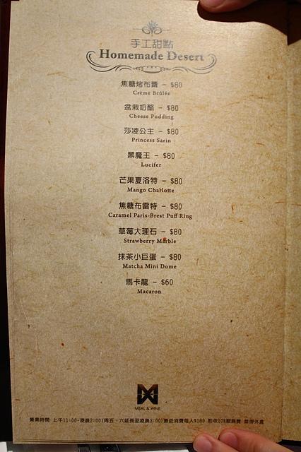 【台北/松山】MW時尚義法料理&酒品–享受精緻有如藝術般的料理也能很平價唷!!