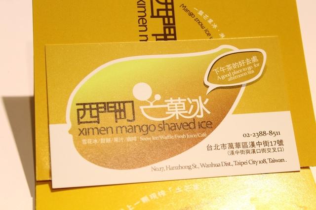 【捷運西門】西門町芒菓冰–整顆土芒果果汁淋在芒果冰上,芒果香超濃郁!