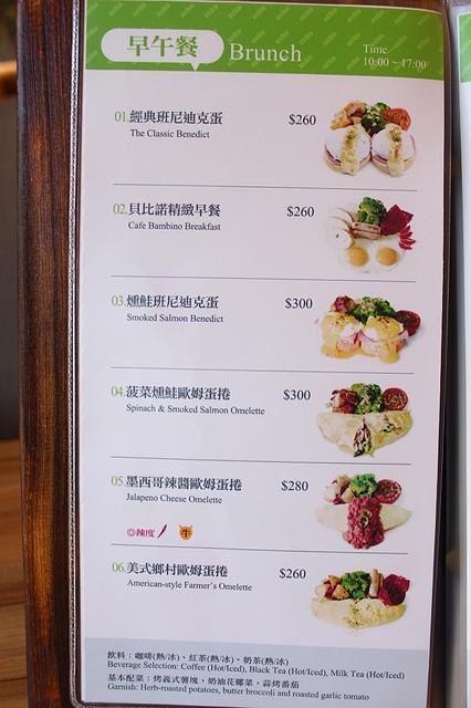 【捷運國父紀念館】貝比諾小館 Cafe Bambino–意外發現美味的下午茶~