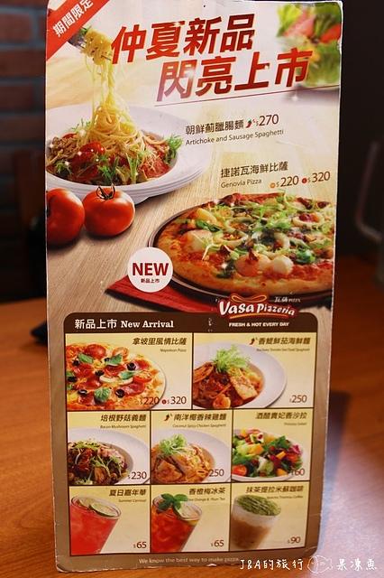【松山車站】瓦薩比薩 VASA Pizzeria–大透抽豪氣登場啦!!!